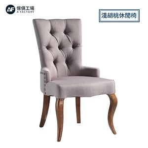 傢俱工場-淺胡桃 休閒椅