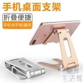 手機支架懶人桌面折疊便攜iPad平板調節支撐【極簡生活】