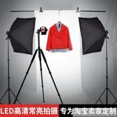 攝影棚小型柔光燈箱攝影燈套裝室內靜物產品拍攝打光燈拍照道具LX 聖誕節