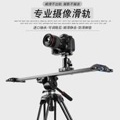 溯途單反攝影滑軌攝像機滑軌手機拍攝攝影軌道相機阻尼迷你小滑軌 星河光年DF