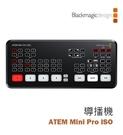 【EC數位】BlackMagic 黑魔法 ATEM Mini Pro ISO 導播機 導播台 切換台 直播 現場 串流