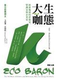 (二手書)生態大咖:拯救地球的夢想家、擘劃家與企業家