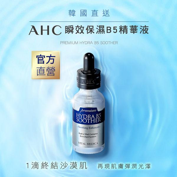 AHC 瞬效保濕B5玻尿酸精華液 30ml