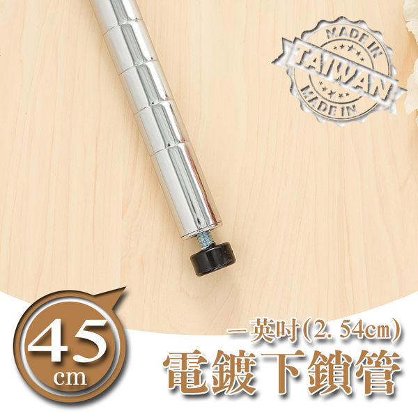 【 dayneeds 】【配件類】45公分電鍍一吋下鎖管/鐵管/鐵架配件