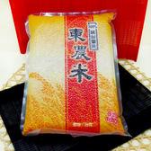 【農漁會超市中心】東港鎮農會東農米3包(每包3kg)(含運)