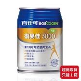 【百仕可】 復易佳3000營養素 清甜/不甜 240mlx24罐