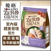 *WANG*【免運】優格TOMA-PRO天然零穀食譜ZERO GRAIN室內貓 體重管理》無穀貓糧14磅