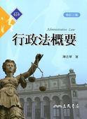 行政法概要(修訂三版)
