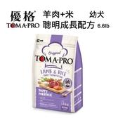 TOMA-PRO優格幼犬-羊肉+米聰明成長配方 6.6lb/3kg