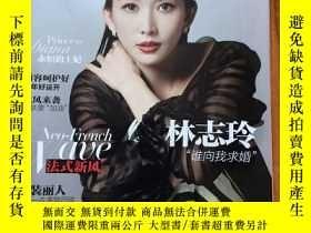 二手書博民逛書店罕見1.2優家畫報2012年封面:林志玲Y300732