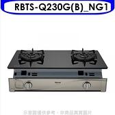 林內【RBTS-Q230G(B)_NG1】感溫二口爐嵌入爐瓦斯爐天然氣(含標準安裝)