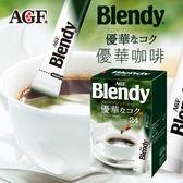日本 AGF Blendy 優華咖啡 (24入) 48g 即溶咖啡 咖啡 黑咖啡 即溶 沖泡飲品