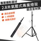 氣壓式 2.8米 專業攝影燈架 棚燈 閃...