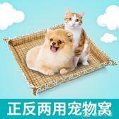 貓墊子不粘毛寵物狗狗夏天降溫狗墊夏季涼席墊貓咪冰墊貓用睡墊 中秋節下殺