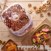 乾果機 金正幹果機家用食品烘幹機水果蔬菜寵物肉類食物脫水風幹機小型 晶彩LX