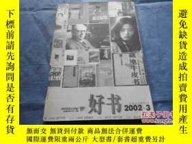 二手書博民逛書店罕見好書2002年第3期Y1687 席殊書屋好書俱樂部 席殊書屋