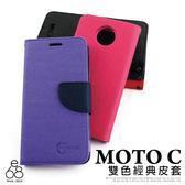 經典 雙色皮套 Motorola Moto C 5吋 手機殼 支架 翻蓋 手機皮套 保護套 簡單方便 插卡