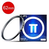 I-PI 多層鍍膜 62mm 保護鏡 MRC UV (IPIMRCUV62)