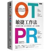 OTPR敏捷工作法:拿回績效主導權,讓工作做得更快、更好、更有價值(隨書附:OT