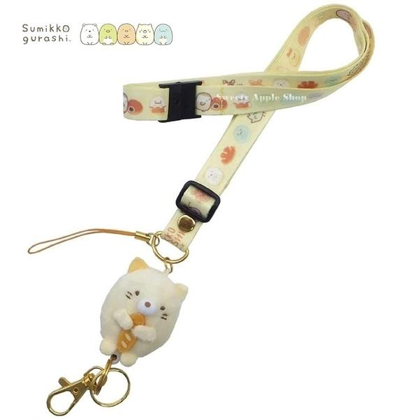 日本限定 SAN-X 角落生物 貓咪 玩偶麵包版 掛鉤 手機吊飾 掛繩頸帶 / 證件識別證掛鉤掛繩