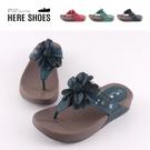 [Here Shoes] 前1.5後3.5cm人字拖鞋 皮革立體花朵 圓頭楔型厚底 夾腳拖鞋 防水台-KBCD-0132