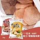 (即期商品-效期06/03) 日本WANY 起士/烤蝦風味餅(包)