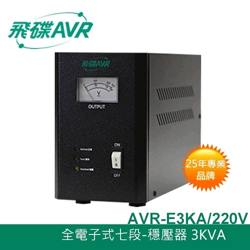 FT飛碟 220V 3KVA 七段全電子式 穩壓器 AVR-E3KA