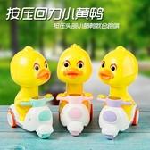 玩具回力車 按壓式小黃鴨回力男孩寶寶小孩摩托玩具小汽車抖音同款小車兒童【免運】