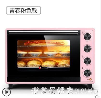 海氏電烤箱家用烘焙多功能全自動小型烤蛋糕33升大容量迷你 220vNMS漾美眉韓衣