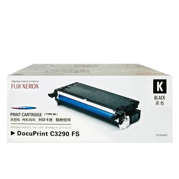 原廠碳粉匣 FUJI XEROX 黑色 CT350567 /適用 富士全錄 DocuPrint C3290FS