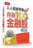 (二手書)人人都能學會存到100張金融股(全圖解)