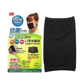 竹炭纖維口罩保護套(單入)【小三美日】 防禦必備※禁空運