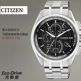 CITIZEN AT8050-53E 光動電波錶 CITIZEN 熱賣中!