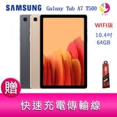 分期0利率 三星 SAMSUNG Galaxy Tab A7 64G T500 10.4吋平板電腦(WiFi版) 贈『快速充電傳輸線*1』