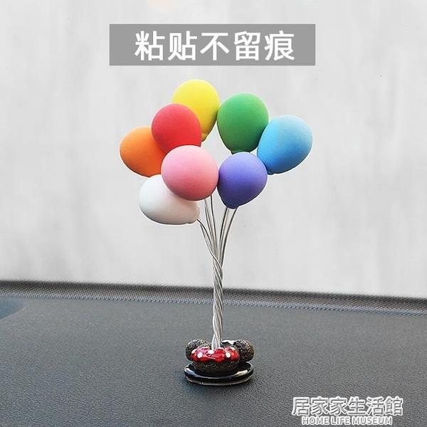 汽車擺件車載告白氣球網紅可愛創意氣球擺件車內裝飾用品漂亮男女 居家家生活館