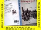 二手書博民逛書店韓文書罕見有水跡Y204315 、 、