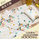 睡墊組 / 兒童標準【純真天賦】幼兒專用睡墊三件組 100%精梳棉 戀家小舖台灣製AAL088