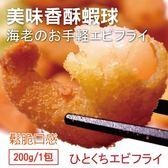 【果之蔬-全省免運】香酥蝦球X4包(200克±10%/包)
