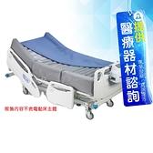 來而康 雃博 翻身氣墊床 Pro-care Turn 5吋二管 氣墊床補助A款 贈 床包中單