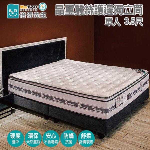 獨立筒床墊(適中) 單人3.5尺晶璽蠶絲護邊 環保天然蠶絲調節最舒適睡眠溫度 【Mr.BeD倍得先生】