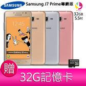 分期0利率 三星Samsung J7 Prime 智慧型手機【贈32G記憶卡*1】