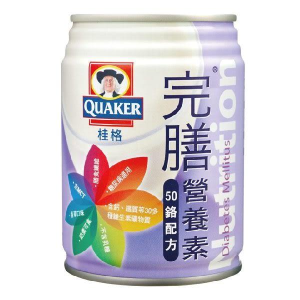 (加贈2罐) 桂格完膳營養素50鉻配方液體(糖尿病配方) 1箱  *維康