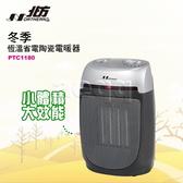 豬頭電器(^OO^) - 北方 陶瓷電暖器【PTC1188/ PTC1180】