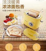 麵包機220V全自動早餐多士爐圖案烤面包片機2片烤土司機  汪喵百貨