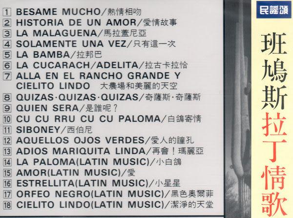 民謠頌 16 班鳩斯拉丁情歌 CD (音樂影片購)
