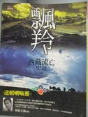 【書寶二手書T2/一般小說_XEN】飄羚:西藏流亡史詩 - 喜馬拉雅HL04_週加才讓