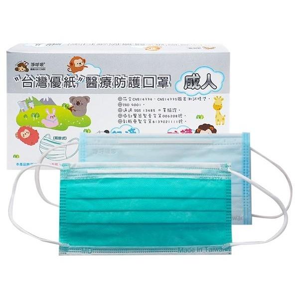 台灣優紙 成人平面醫療口罩(50枚) 隨機出貨 【小三美日】MD雙鋼印 隨機出貨
