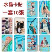 BTS 防彈少年團三輯F版 水晶照片貼紙 悠遊卡貼 E755-O【玩之內】韓國 田柾國 金泰亨