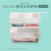 【dayneeds】30L/65L 普羅旺直取式收納箱-三入