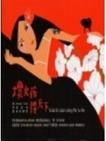 二手書博民逛書店《壞女孩得天下--The Bad Girl s Guide to Getting What You Want》 R2Y ISBN:9867747631